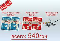 "Комплект: ""SVP-nova 1мм"" 1000шт + Клин ""SVP-nova"" 400шт + Инструмент зажима клина (металл)"