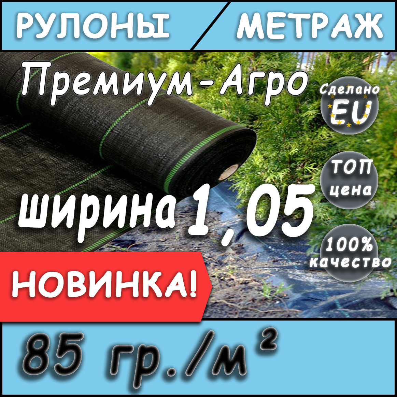 Агроткань на метраж 85 гр/м.кв 1,05 м