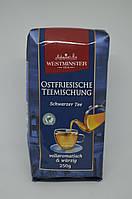Чай черный мелколистовой Westminster, 250 г Германия, фото 1