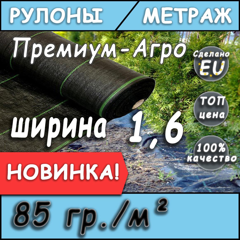 Агроткань на метраж 85 гр/м.кв 1,6 м