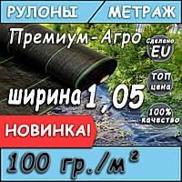 Агроткань на метраж 100 гр/м.кв 1,05 м, фото 1