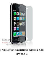 Глянцевая защитная пленка для Apple iPhone 3G / 3GS