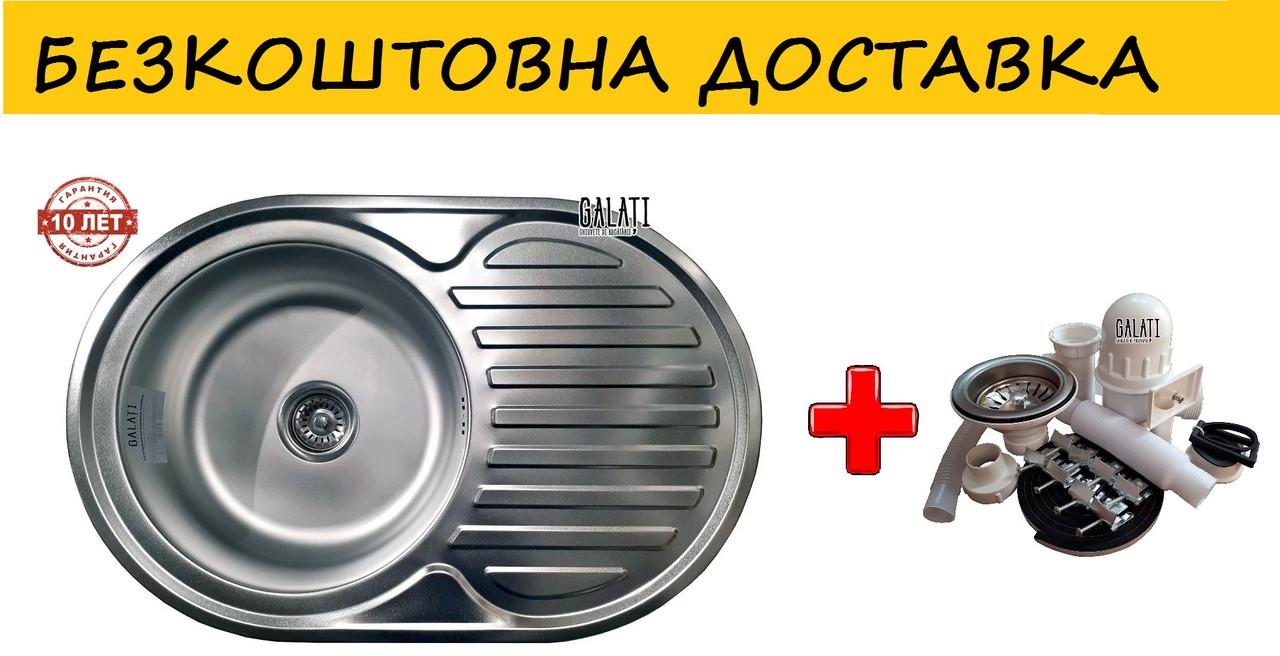 Кухонная мойка (врезная) GALATI (EKO) DANA NOVA SATIN