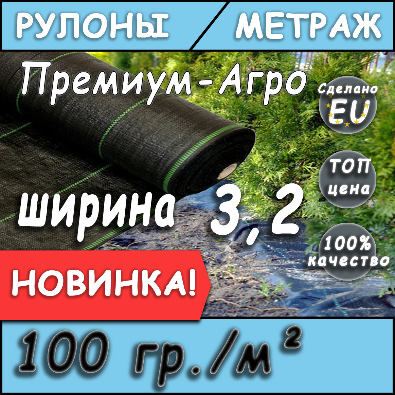 Агроткань на метраж 100 гр/м.кв 3,2 м
