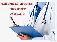 "Лицензия на медицинскую практику ""под ключ"""