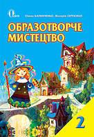 Образотворче мистецтво Підручник 2 клас Калініченко Освіта