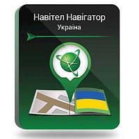 Навигационная карта Navitel Украина