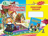 Образотворче мистецтво Робочий зошит Альбом 2 клас Калініченко Освіта
