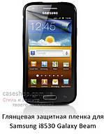 Глянцевая защитная пленка на Samsung i8530 Galaxy Beam