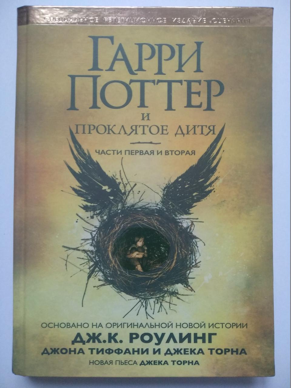 Ролинг - Гарри Поттер и Проклятое дитя: продажа, цена в ...