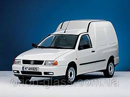 Стекло ветровое (лобовое) Volkswagen Caddy I / Фольсваген Кадди (1996-2003)