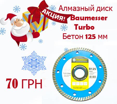 Алмазный диск Baumesser Turbo Бетон 125 мм (cлабоармированный бетон, тротуарная плитка, бордюрный бетон)