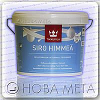 Совершенно матовая краска для потолка Сиро Мат ( Siro Himmeä Tikkurila ) 2,7 л 0.9