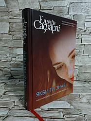 """Книга """"Якби ти знав""""  Эльчін Сафарлі"""