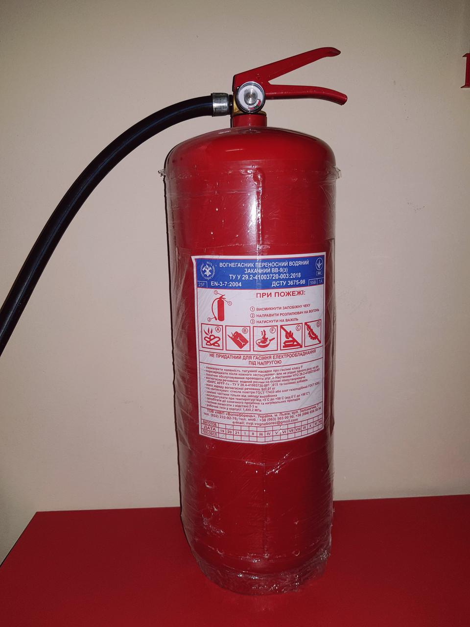 Вогнегасник водяний ВВ-9 (для гасіння олії)