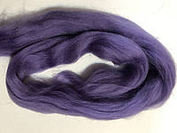 Шерсть для валяния австралийский меринос 23 микрон (10 грамм = 25 см) - фиалка фиолетовая. Фелтинг. Вовна