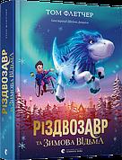 Різдвозавр та Зимова Відьма. Флетчер Том