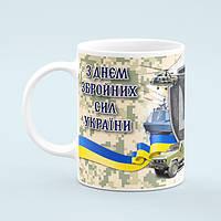 Чашка День Збройних Сил України