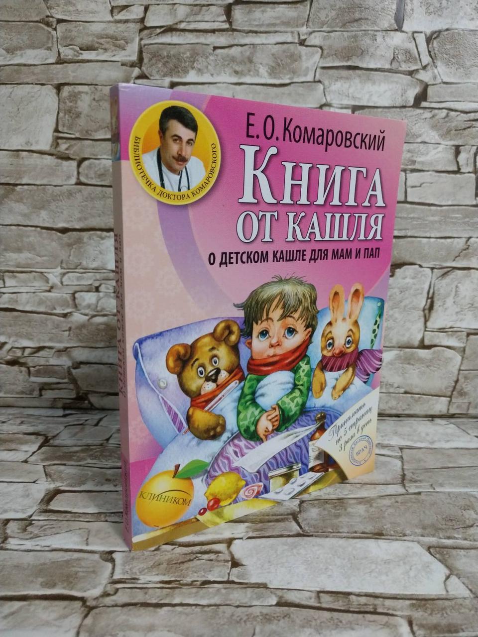 """Книга  """"Книга от кашля: о детском кашле для мам и пап""""  Е.О. Комаровский"""