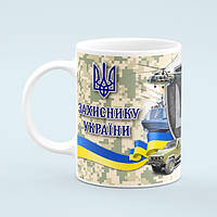 Чашка Захиснику України