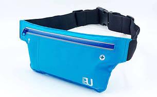 Ремінь-сумка спортивний (поясний) для бігу і велопрогулянки GA-6334-1 (синій)