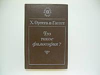 Ортега-и-Гассет Х. Что такое философия (б/у)., фото 1