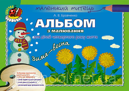 Альбом для малювання. Зима-весна (молодший вік) Бровченко А. В., фото 2
