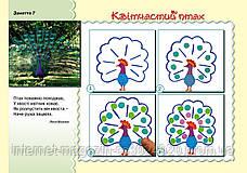 Альбом для малювання. Зима-весна (молодший вік) Бровченко А. В., фото 3