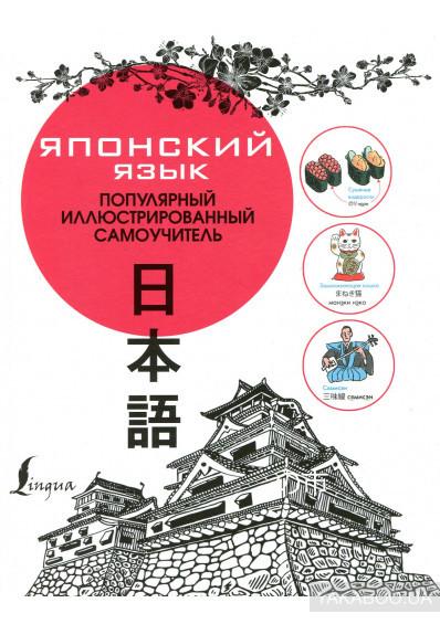 Японский язык. Популярный иллюстрированный самоучитель