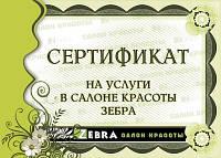 Подарочный сертификат на услуги в салоне Zebra. На любую сумму!