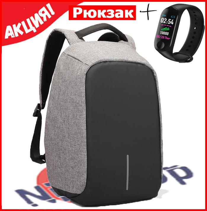 """Рюкзак городской """"стиль Bobby"""" + Фитнес браслет Mi BAND m3 в подарок!"""