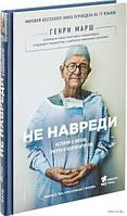Не навреди. Истории о жизни, смерти и нейрохирургии. Г.Марш