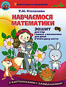 Навчаємося математики. Робочий зошит (НМК для 5 року життя). Степанова Т.М.