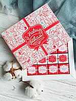 Шоколадный набор на 12 плиток З Новим роком оригинальный прикольный необычный подарок на Новый год