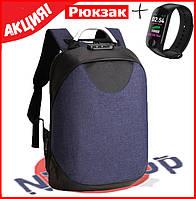 Городской рюкзак в стиле Arctic Hunter + Фитнес браслет Mi BAND m3 в подарок!