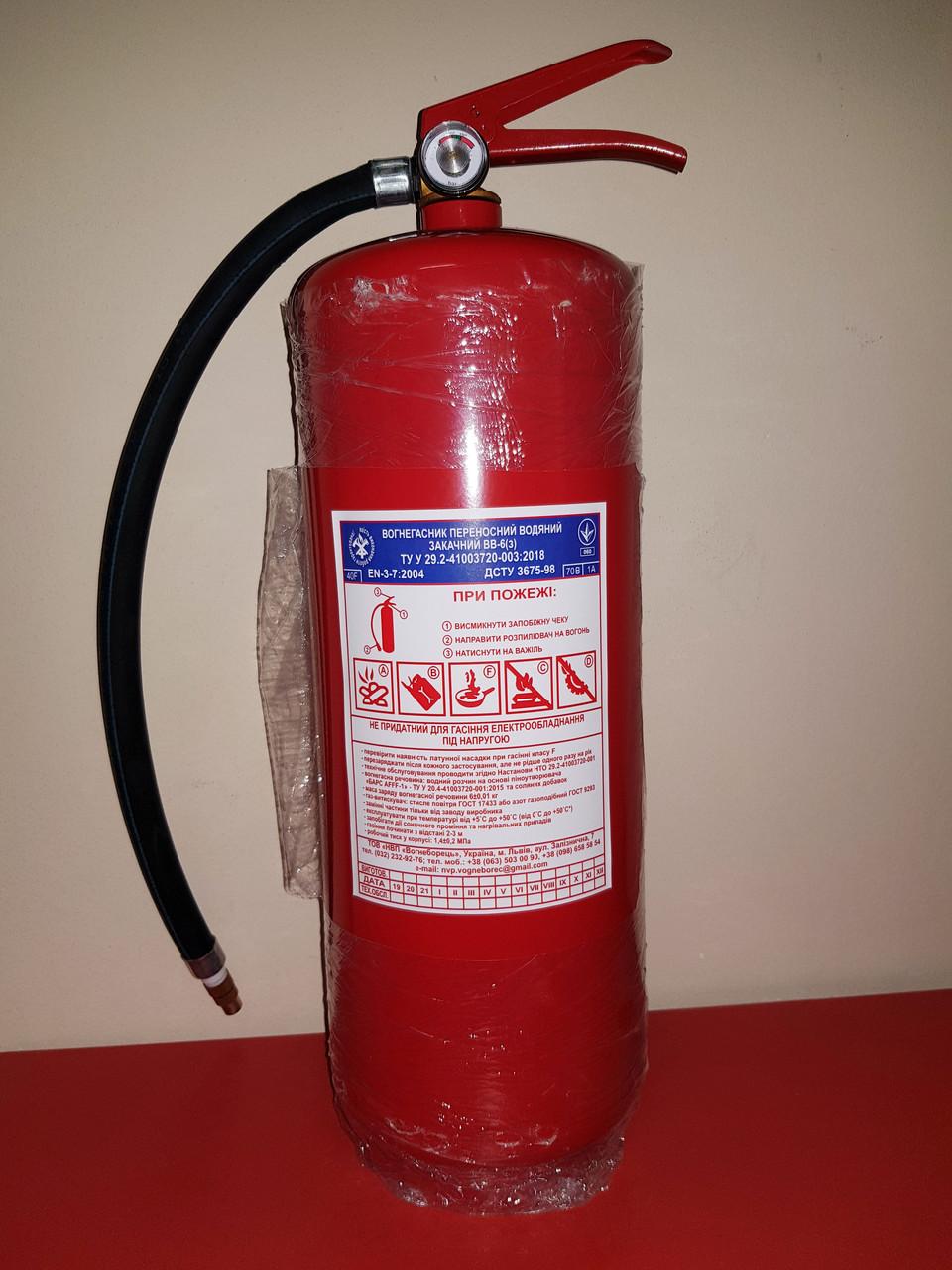 Вогнегасник водяний ВВ-6 (для гасіння олії)