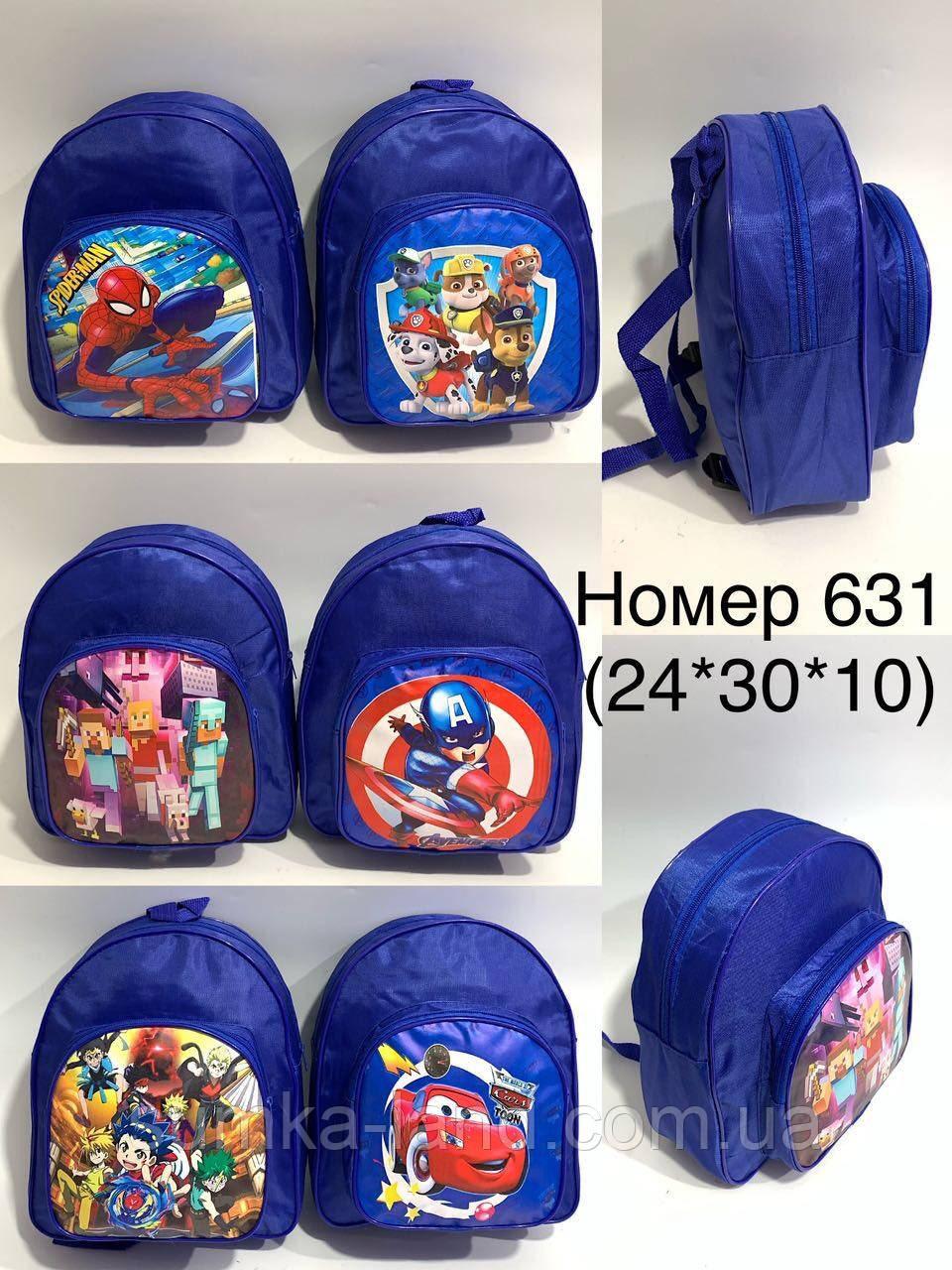 Детские рюкзаки для мальчиков 24*30 см