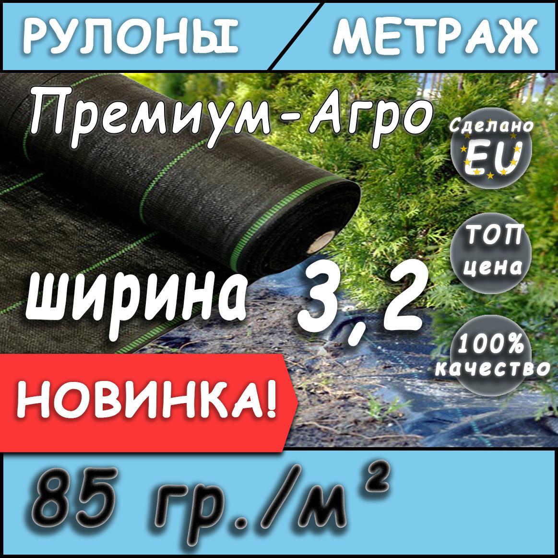 Агроткань на метраж 85 гр/м.кв 3,2 м