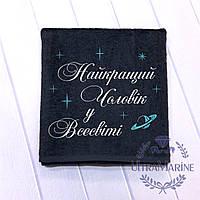 """Махровое полотенце для лица с вышивкой """"Найкращий чоловік"""" (серое мужское, размер 50х90 см, хлопок Люкс)"""