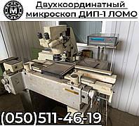 Двухкоординатный микроскоп ДИП-1 ЛОМО (измерительный прибор)