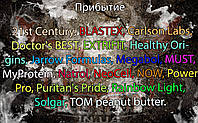 Поступление: 21st Century, BLASTEX, Carlson Labs, Doctor's BEST, EXTRIFIT, Healthy Origins, Jarrow Formulas, Megabol, MUST, MyProtein, Natrol, NeoCell, NOW, Power Pro, Puritan's Pride, Rainbow Light, Solgar, TOM peanut butter.