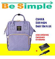 Рюкзак-органайзер для родителей Baby Baylor Фиолетовый
