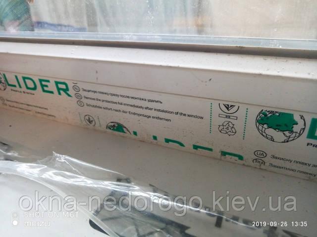 Глухое окно Lider Киев ул. Святошинская 4