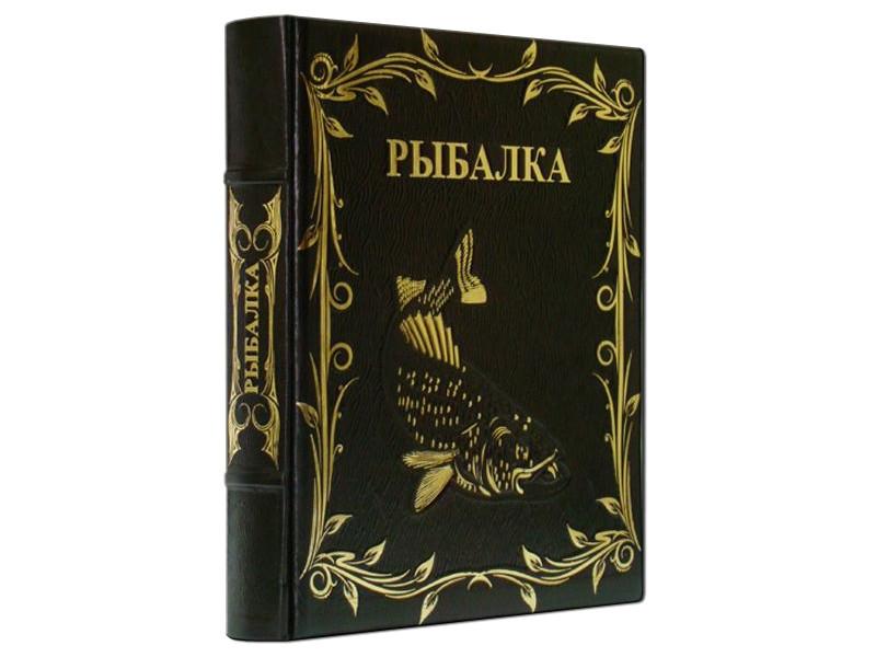 """Книга в шкіряній палітурці """"Сучасна енциклопедія рибалки"""""""