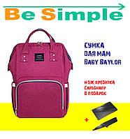 Рюкзак-органайзер для родителей Baby Baylor Розовый