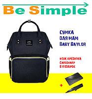 Рюкзак-органайзер для родителей Baby Baylor Черный