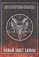 """Книга """"Новый Завет Сатаны.""""  Небога С., Нестеренко П."""
