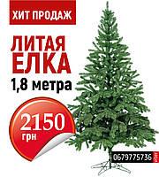 Ёлка литая искусственная новогодняя 1,8 м. Классическая литая елка. Лита штучна ялинка.