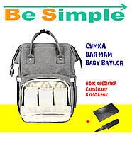 Рюкзак-органайзер для родителей Baby Baylor світло-сірий