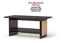 Журнальний стіл Каспіан